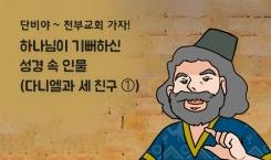 82. 하나님이 기뻐하신 성경 속 인물(다니엘과 세 친구①)