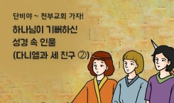 83. 하나님이 기뻐하신 성경 속 인물(다니엘과 세 친구②)