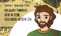 84. 하나님이 기뻐하신 성경 속 인물(다니엘과 세 친구③)