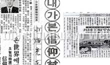 """1964년 11월 30일 – """"한국에 세워진 이상향"""""""