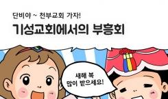 86. 천부교 역사 – 1.기성교회에서의 부흥회