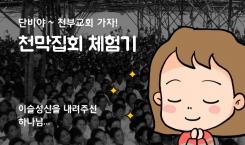88. 천부교 역사 3. 천막집회 체험기