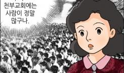 문명숙 권사님 편(2)
