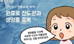 90. 천부교 역사 5. 원효로 전도관과 생명물 축복
