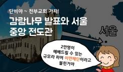 91. 천부교 역사 6.감람나무 발표와 서울 중앙 전도관(이만제단)