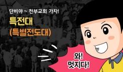 92. 천부교 역사 7.특전대(특별전도대)
