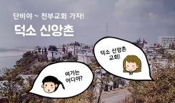 94. 천부교 역사 9. 덕소신앙촌