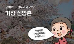 95. 천부교 역사 10.기장신앙촌