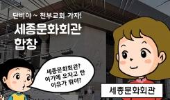 96.천부교 역사 11. 세종문화회관 합창