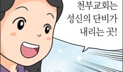 문명숙 권사님 편(5. 끝)