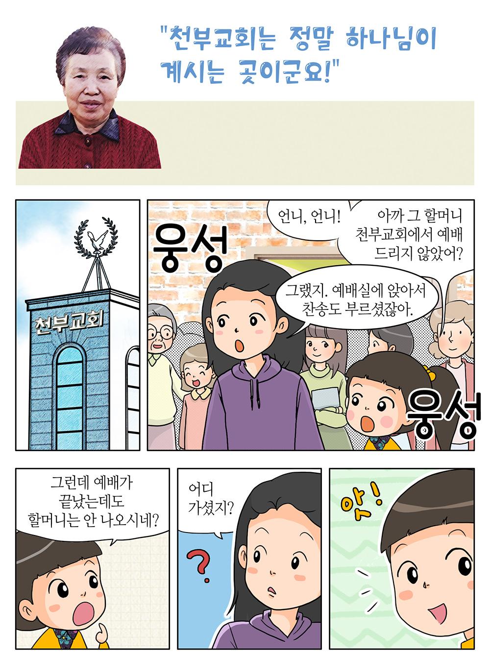 문명숙권사님