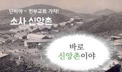 93. 천부교 역사 8.소사신앙촌