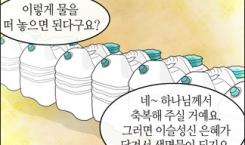 정맹례 권사님 편(2)