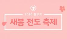 2018 천부교 새봄 전도 축제