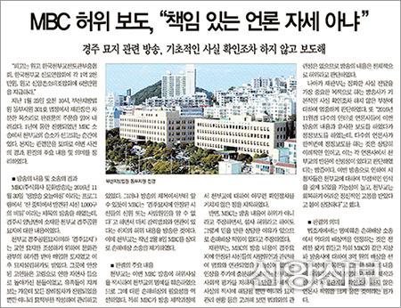 MBC 승소