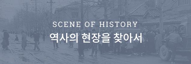 역사의 현장을 찾아서