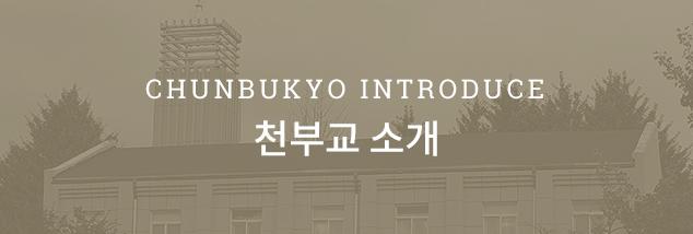 천부교 소개
