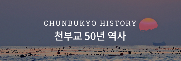 천부교 50년 역사