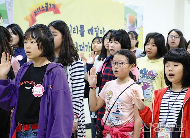 천부교 어린이 리더스쿨