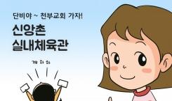 97.천부교 역사 12. 기장신앙촌 실내체육관 개관