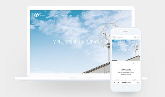 천부교 · 신앙신보, 홈페이지 리뉴얼 오픈