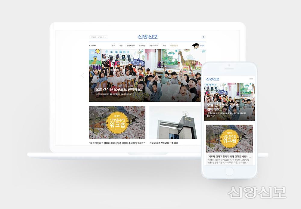 신앙신보 웹사이트