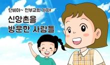 98.천부교 역사 13. 신앙촌을 방문한 사람들