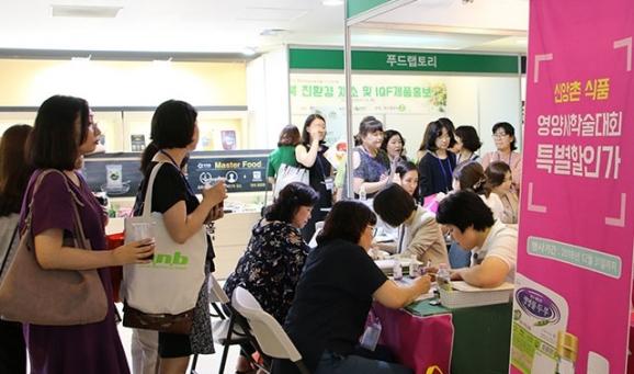 신앙촌식품(주), 영양사 학술대회 참가