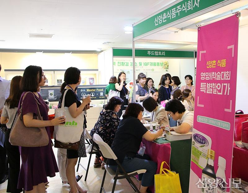영양사 학술대회