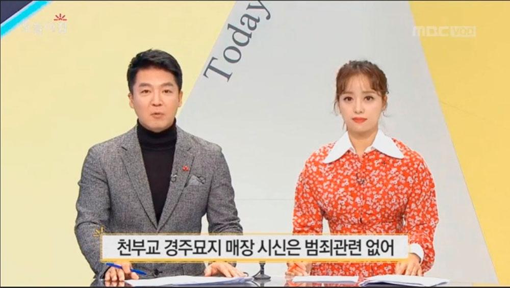 MBC 정정보도