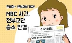 99. 천부교 역사 14. MBC 사건, 천부교단 승소 판결