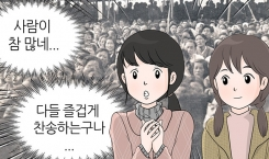 우종화 권사님 편(2)