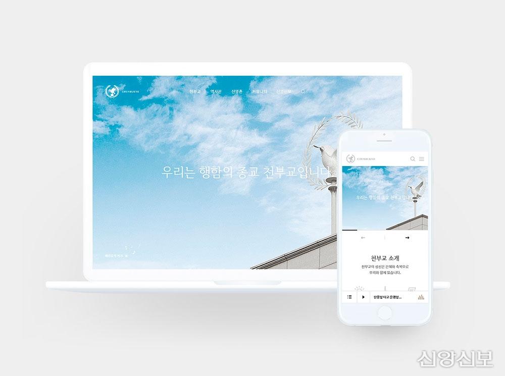 천부교 홈페이지