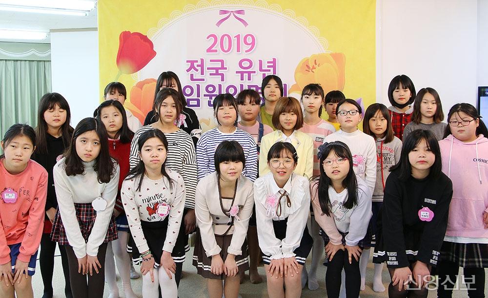 2019 유년 임원