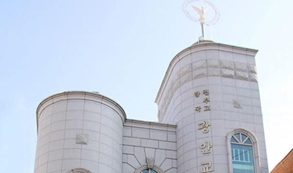 부산 광안교회 새단장 예배