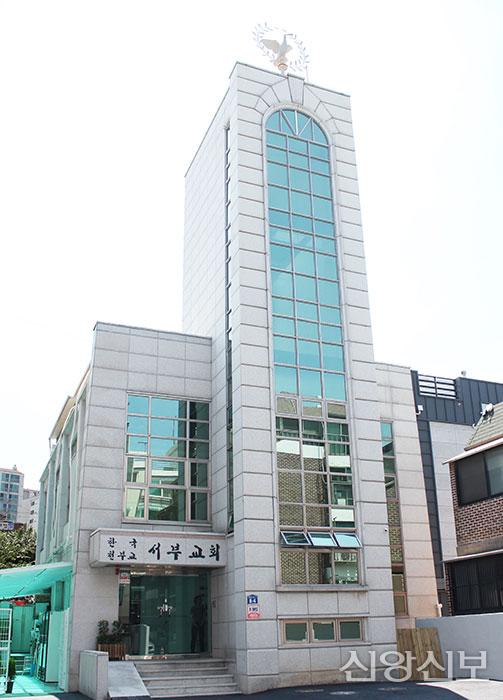 서울 서부교회