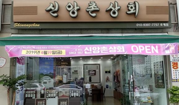 신앙촌상회 우수 매장 발표