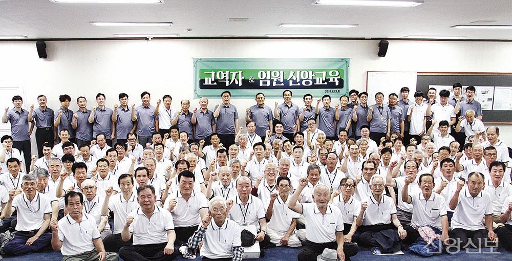 남성회 교역자 임원 신앙교육