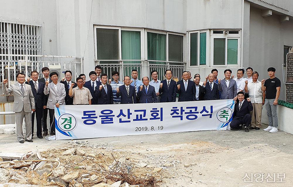 동울산교회 착공식
