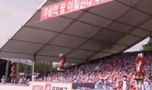2019 천부교 체육대회 백군오프닝응원