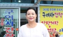 """""""간장게장 만들 때는 꼭 신앙촌간장을 써 보세요!"""""""