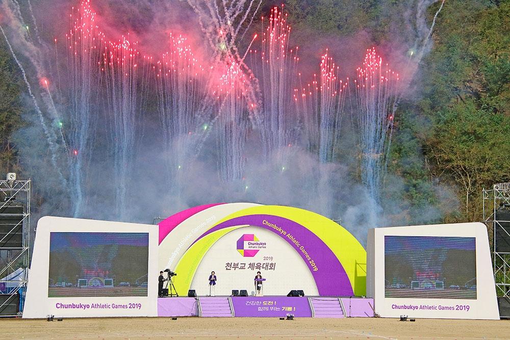 2019 천부교 체육대회 개막식