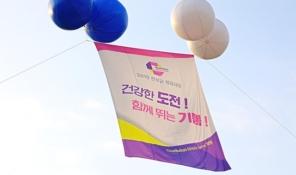 2019 천부교 체육대회