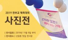 2019 천부교 체육대회 사진전 개최