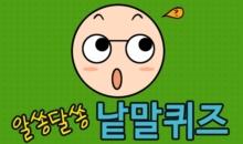 알쏭달쏭 '낱말퀴즈' 당첨자 발표