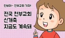 100. 천부교 역사 15. 전국 천부교회 신개축 지금도 계속돼