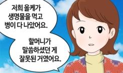 오양례 권사님 편(4)