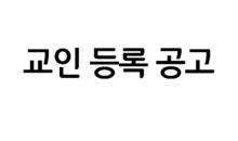 교인 등록 공고 – 한국천부교전도관부흥협회