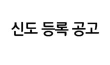 신도 등록 공고- 한국천부교신도연합회