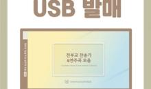 천부교 찬송가와 연주곡 USB 발매
